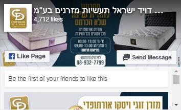 קמפ דיויד בפייסבוק